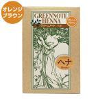 ヘナ 天然白髪染め グリーンノート ヘナ ハーバルカラー オレンジブラウン(100g)