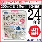 富山県北アルプスの天然水仕立て ふんわりごはん国内産米 100% 200g×24食分   レトルトごはん レトルト食品