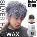 シルバーヘア 銀髪 ワックス 100g Ash'n' Clay 整髪料 毛髪着色料 国産 ヘアワックス まばらな白髪を綺麗な銀髪に/ヘアカラー/ロマンスグレー/白髪/メンズ