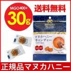 マヌカハニー&プロポリス MGO400+ キャンディー30g マヌカハニー マヌカヘルス(オーガニック・天然・はちみつ)