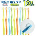 ショッピング歯ブラシ 歯科用 ハブラシ 山型カットハブラシ10本組(矯正用歯ブラシ)「メール便で送料無料」