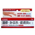 【指定第2類医薬品】 デルマレチゾンPVクリーム 10g  手湿疹 湿疹 皮膚炎 あせも かぶれ かゆみ 虫さされ じんましん