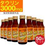 栄養ドリンク タウリン 3000mg ファイトJタウリン3000 5箱セット 医薬部外品 滋養強壮 ドリンク