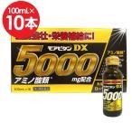 【第3類医薬品】モアビタンDX5000 栄養ドリンク アミノ酸類 タウリン L-アルギニン