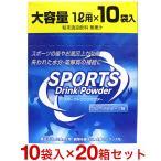 ショッピングスポーツ スポーツドリンク 粉末 (パウダー) 1L用×200回分 10袋入×20箱セット
