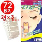 マウステープ 24枚入【3個セット 72回分】口閉じテープ 鼻呼吸 テープ いびき対策 おやすみ マウステープ 口呼吸防止テープ 日本製 鼻呼吸