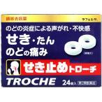 【第2類医薬品】セキ・トローチG 24錠