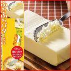 バターナイフ ふわふわバターナイフ 薄く削れる 食パン用バターナイフ バターカッター 溶けるバター 薄く削れるバターナイフ スケーター