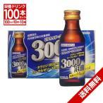 栄養ドリンク タウリン3000 100本 糖類ゼロ14kcal 指定医薬部外品 滋養強壮 ドリンク