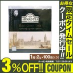 紅茶 アールグレイ アーマッドティー 2g×100袋入り ベルガモット ティーバッグ 柑橘系 アルミパック イギリス 英国 AHMAD TEA 送料無料