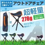 アウトドア チェア 軽量 三脚 折りたたみ椅子 コンパクト 三脚チェア (色おまかせ)収納バッグ付き 小型 軽い