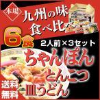 ラーメン 詰め合わせ 本場九州の味 食べ比べラーメン 6食入 ちゃんぽん とんこつラーメン 皿うどん 送料無料 日本製