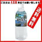 天然水 ペットボトル500ml 四季の恵み自然湧水(水 軟水 ミネラルウォーター セール sale) 【ご注文は48本単位でご注文ください】