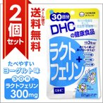 DHC ラクトフェリン 90粒入(30日分) 2個セット 乳酸菌サプリメント ビフィズス菌 ラクチュロース(オリゴ糖) ヒアルロン酸 ヨーグルト味 Lactoferrin