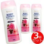 ボディクリーム 香り 人気 ローション 高保湿成分配合 265g 3個セット センチフォリアローズの香り