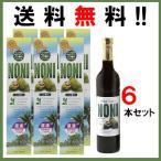ノニジュース ノニ果汁 原液100% 500mL 6本セット