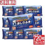 おしりふき トイレに流せる 厚手 大人用 720枚(72枚入り10セット)ヒアルロン酸配合 弱酸性 ノンアルコール 無香料 日本製 送料無料