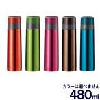 真空ステンレス スタイリングボトル480ml (色おまかせ)   保温/保冷 兼用水筒
