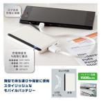 携帯電話 充電器 スマートモバイルチャージャー USBケーブル付 スマホ バッテリー