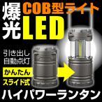 ショッピングランタン 引き出して自動点灯 COB型LEDハイパワーランタンライト 驚きの明るさ!防災グッズ