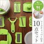 ショッピングチョッパー クイックチョッパー オールインワン10点セット 野菜調理器セット(フードチョッパー・おろし器・スライサーセット・ピーラー)