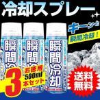 コールドスプレー お徳用500ml  3本セット(冷却スプレー 冷却グッズ セール sale 特価 熱中症対策)