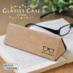 メガネケース コルク素材 CORK スリム おしゃれ 三角 ハードケース 眼鏡ケース 眼鏡入れ  折りたたみ「メール便で送料無料」