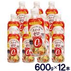 カロリーゼロ 糖類ゼロ ダイエット甘味料 スイートゼロ 600g×12本セット(7200g) 低カロリー スクラロース 植物由来 お菓子 飲み物 砂糖代替品 日本製 送料無料
