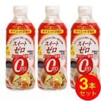 カロリーゼロ 糖類ゼロ ダイエット甘味料 スイートゼロ 600g×3本セット(1800g) 低カロリー スクラロース 植物由来 お菓子 飲み物 砂糖代替品 日本製 送料無料