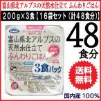レトルトご飯 /ごはん 電子レンジ 簡単 ご飯/ごはん 200g×3食 16袋セット 計48食分