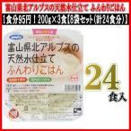 ご飯 レトルトパウチ 200g×3食  レトルト ご飯 8袋セット 計24食分