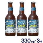 ビール クラフトビール ギフト お歳暮 お中元 氷河LAGER 北アルプスブルワリー 330mL 3本セット