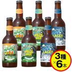 クーポン有★お歳暮 クラフトビール ギフト セット  北アルプスブルワリー 飲み比べ セット 4種×6本 詰め合わせ  おしゃれ 地ビール お試し