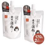 舞妓の酒粕パック 2個セット 340g 170g×2個 フェイスパック 洗い流す 京都産 酒かす日本酒 アミノ酸 送料無料