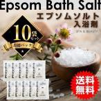 ショッピング福袋 入浴剤 エプソム バスソルト×10袋セット 日本製 福袋「メール便で送料無料」