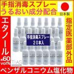 TIAS 手指消毒 スプレー 携帯用 アルコール 消毒液 指定医薬部外 品 エタノール 60mL 20本パック 日本製