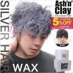 ワックス ヘアカラー メンズ シルバー アッシュンクレイ シルバーワックス メンズ 整髪料 毛髪着色料 理美容専売品