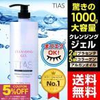 TIAS クレンジングジェル 1000g まつエクOK 大容量ボトル 生プラセンタ クレンジング 2種のプラセンタと5種のコラーゲン配合 マツエク 業務用にも