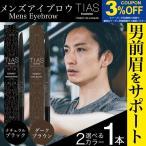 アイブロウ メンズ TIAS homme アイブロー アイブロウペンシル アイブロウブラシ ブラウン ブラック 日本製 送料無料