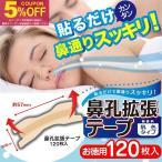 鼻孔拡張テープ お徳用 60枚入 肌色タイプ 日本製