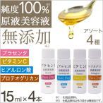 美容液 プラセンタ ヒアルロン酸 ビタミンC プロテオグリカン 4種類セット 原液 日本製 無添加 ピュアドリップ 原液美容液 15ml アソート 送料無料