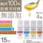 美容液 原液 選べる プラセンタ ヒアルロン酸 ビタミンC プロテオグリカン 無添加 日本製 ピュアドリップ 15ml ポイント消化