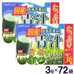 青汁 ランキング 国産 大麦若葉 お徳用 大容量 3g×72袋セット 1袋29円