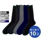 一般袜子 - 靴下 メンズ ビジネス ソックス 10足 セット 25-27cm「メール便で送料無料」「ゆうパケット」