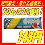 激安 訳あり パスタ スパゲティ 輸入 食品 わけあり 食品 業務用にも1.7mm 500g(セール sale 特価)