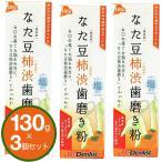 なた豆柿渋歯磨き 130g 3個セット 国産 有機なた豆使用 赤穂の塩配合 香味剤 定形外郵便 発送 送料無料