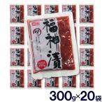 漬物 福神漬 20袋セット 6,000g(300g×20袋)福神漬け 漬物 漬け物 つけ物 つけもの カレー カレーライス 送料無料