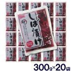漬物 酢漬 しば漬け 20袋セット 6,000g(300g×20袋) 茄子 と 胡瓜 のしば漬け 漬物 漬け物 つけ物 つけもの 送料無料
