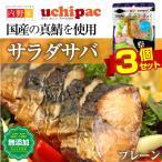 国産真鯖使用 無添加 サラダサバ(プレーン) 3個セット「ネコポス」「メール便で送料無料」