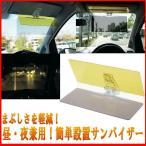 ショッピングサンバイザー サンバイザー 車用 ナイト&デイ 簡単装着 簡単調整!カーサンバイザー